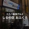 コスパ最強グルメ〜香川県高松市 しるの店 おふくろ〜