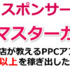 『SSマスターガイド-PPCアフィリエイト』  ネットで話題沸騰!