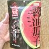 スイカの種って食べられるのね! 台湾風おつまみナッツ「醤油瓜子」食べてみた