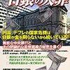 別冊宝島『日銀の大罪』