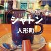 【人形町喫茶】昭和中期から営業「シャトン」メニュー表ない不思議空間でコーヒー