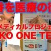 松戸市五香!医療の街に!!五香メディカルプロジェクト!!始動!!