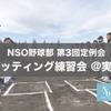 【NSO野球部】第3回定例会・バッティング練習会を開催しました!