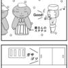 4コママンガ製作【かさじぞう】