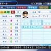 山本理谷(パワプロ2018オリジナル選手)