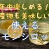 年中楽しめて副産物まで使えるレモンシロップは最高!