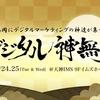 福岡で2回目!「デジタル神無月」参加レポ(その1)