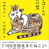"""【読みたい本】 佐野洋子『ヨーコさんの""""言葉""""』"""