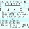 山陽新幹線40周年スーパー早特