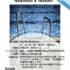 【7/29】第2回初心者向け水泳教室-ビギナーズレッスン-開催!
