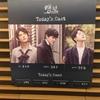 【観劇レポ】ミュージカル『ランボー』(랭보, Rimbaud) @ TOM Theatre, Seoul《2018.12.1マチネ, 2018.12.31マチネ》