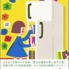 【読書No.65】私が食べた本/村田沙耶香