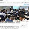 【イベント情報】先生のための教育ICT冬期講習会2018@仙台、模擬授業準備中!(2018年12月15日)