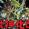 【モンスト】ロイゼ獣神化改!上方修正レベルの強化感~31種目~