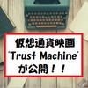 仮想通貨映画「Trust Machine」が上映中!