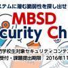 MBSDに参加してきました!
