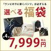 春のファッションコーデが格安・送料無料!計83アイテムから選べる福袋!