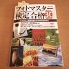 【フォトマスター検定】独学で3級受験してみた!(Q,カメラ知識クイズ!)