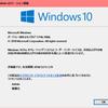 Windows 10を再インストール記録 Part1 バックアップ