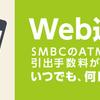 三井住友銀行 ATM手数料を無料にする方法。