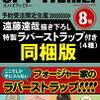 予約?スパイファミリー8巻(ラバーストラップ付き同梱版)!