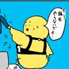 【子育て漫画】3歳児がいなくなるワケ