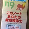 大切な人の命を救う心の準備はできていますか - AEDを使えるようになろう!