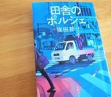 篠田節子「田舎のポルシェ」のあらすじと感想