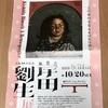 「没後90年記念 岸田劉生展」に行きました