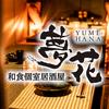 【オススメ5店】枚方・寝屋川・守口・門真(大阪)にある和食が人気のお店