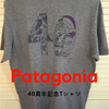 パタゴニアの40周年記念Tシャツは、日本限定販売だった!!
