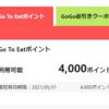 【Yahoo!ロコ】Go To Eatポイントの利用期間が、5月末までに再延長されました!(`・ω・´)