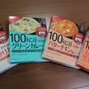 おいしいもの〜大塚食品のマイサイズ100kcal シリーズ