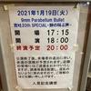 "20210119/9mm Parabellum Bullet&THE BACK HORN""荒吐20th SPECIAL -鰰の叫ぶ声 - 東京編""@昭和女子大学 人見記念講堂"