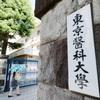 東京医科大が女子受験生を一律減点で賛否も 医療従事者ほど示してこそ。それは高貴なるものの義務かもしれない |更新8/3 映画『劇場版コード・ブルー –ドクターヘリ緊急救命–』雑感