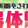 【無料イベント】~春の楽器体験会~開催のお知らせ