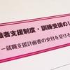第4回失業認定と東京しごとセンターカウンセリング