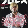 ドームはSANADA vs EVILだ:10.14 KING OF PRO-WRESTLING 予想2