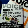 VOICE from editor・・
