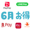 スマホ決済のキャンペーン情報と還元率比較【6月版】PayPay・LINE Pay・楽天ペイ・d払い・メルペイ等 #QRコード