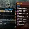 【MHXX】カマキリ装備一式/ブレイヴ太刀編【モンハンダブルクロス攻略】