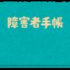 今日のスリーグッドシングス【発達障がい・学習塾】ふぉるすりーるブログ 2020/1/11①