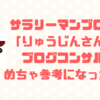 サラリーマンブロガー「りゅうじんさん」のブログコンサルがめちゃ参考になった話!
