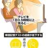 【テレビは呆ける】テレビ見過ぎの年配者、記憶力低下 刺激がストレスに?【一日3.5時間で認知機能低下】