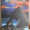 「おんなのこ物語」の虎田さんのセリフ