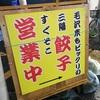 野毛の中華料理店が色々やりたい放題ですごかった/三陽@桜木町(中華)