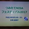 金融庁 つみたてNISAフェスティバルに行ってきました!~またまた変わった視点から~