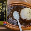 【めっちゃ美味い!】ファミマの欧風カレーがすごい!詳細はこちら☆