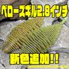 【GEECRACK】ギル型の水噛み最強ワーム最小モデル「Bellows Gill 2.8inch」に新色追加!