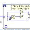【LabVIEW】Forループを使って配列の個別要素を処理する。次元を落とす感覚